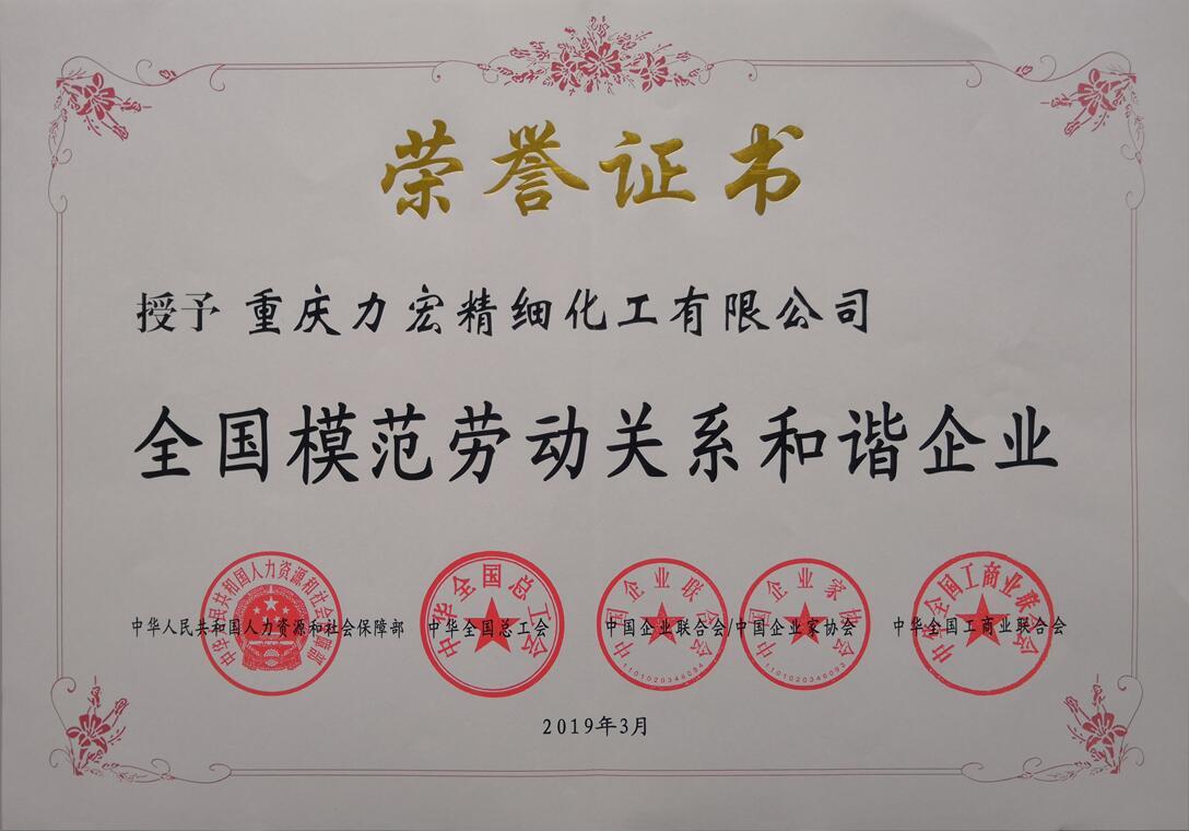和谐企业证书.jpg