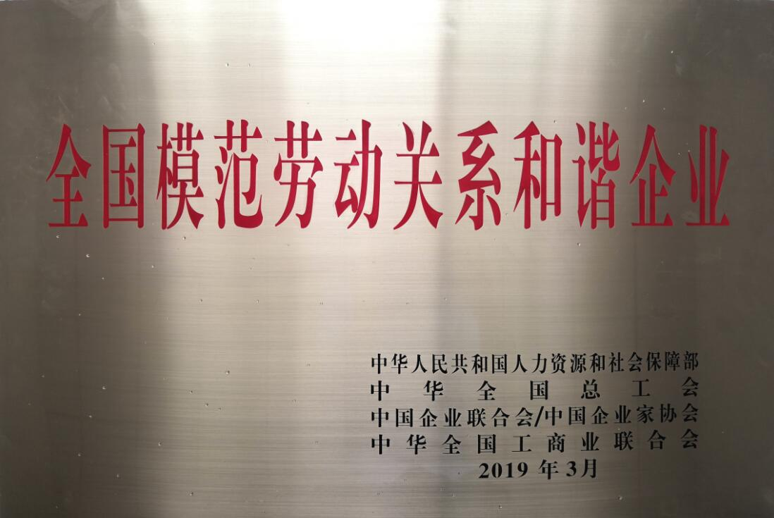 """威廉希尔网站公司荣获""""全国模范劳动关系和谐企业""""荣誉称号"""